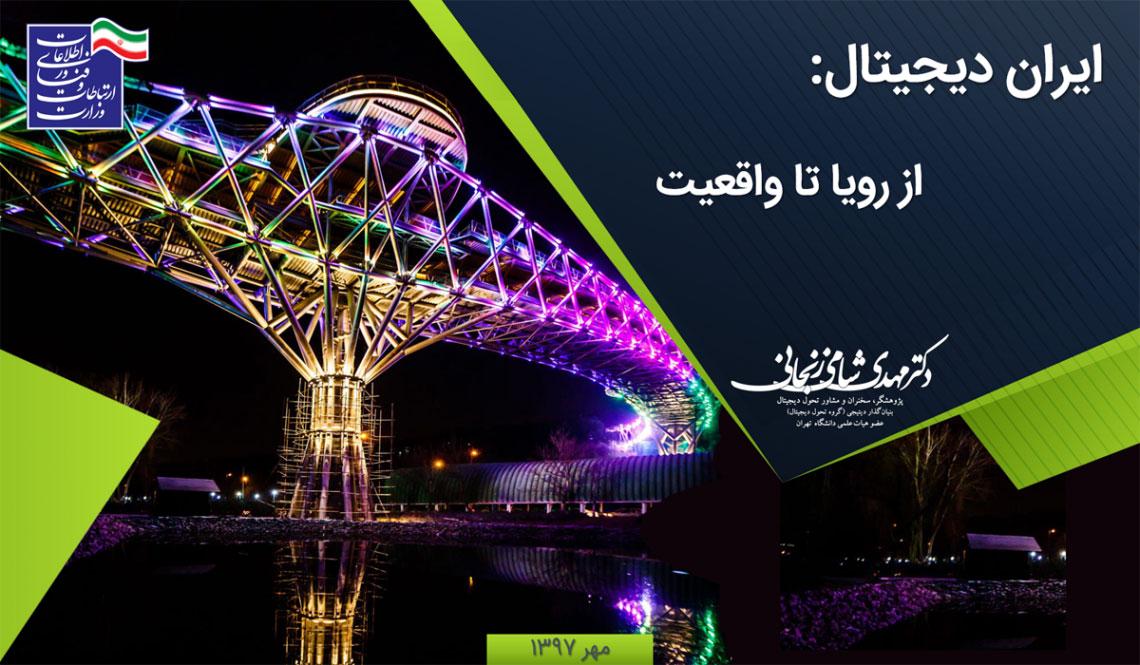 ایران دیجیتال