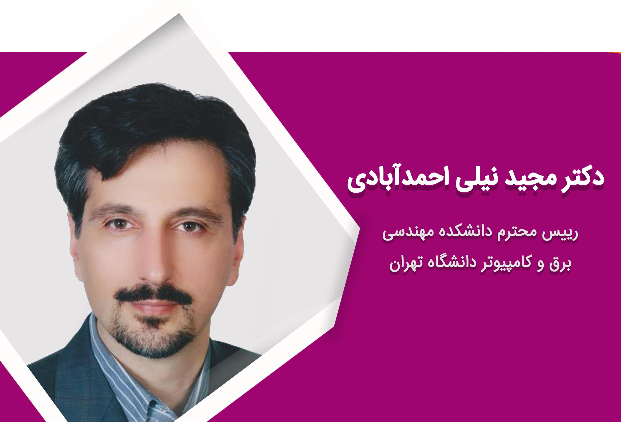 دکتر مجید نیلی