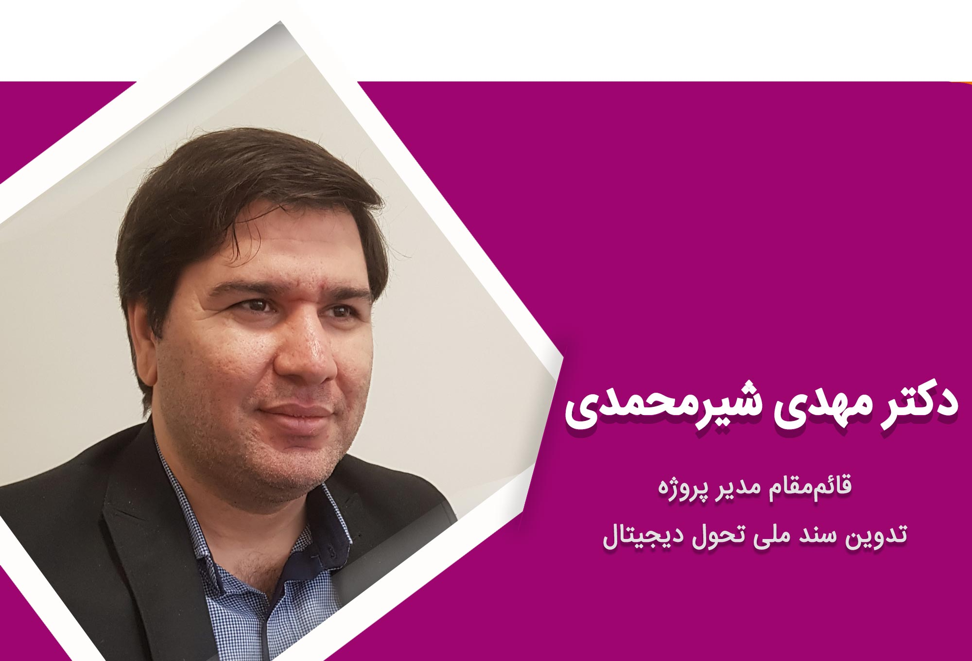 دکتر مهدی شیرمحمدی