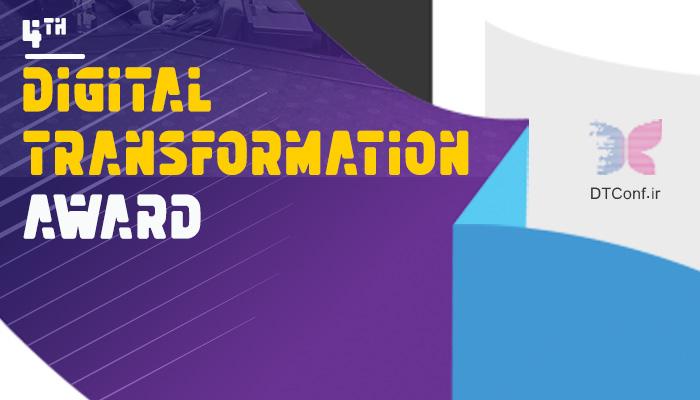 ثبت نام چهارمین ارزیابی ملی تحول دیجیتال آغاز شد