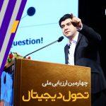 توضیحات دکتر مهدی شامی زنجانی پیرامون چهارمین دوره ارزیابی تحول دیجیتال