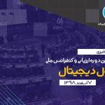 معرفی چهره سال تحول دیجیتال کشور در دانشگاه تهران