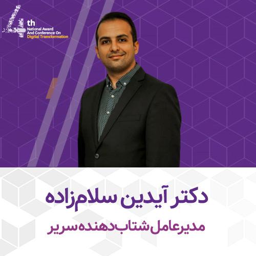 دکتر آیدین سلامزاده
