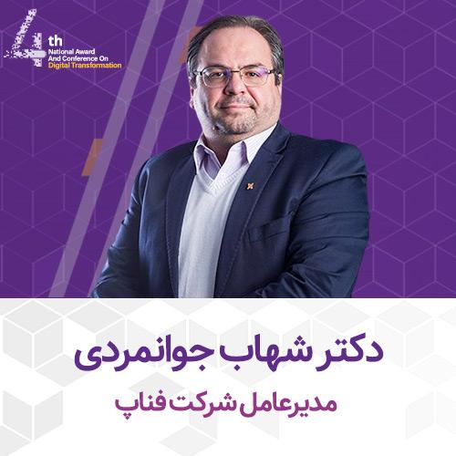 دکتر شهاب جوانمردی