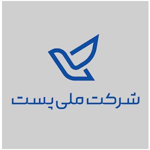 شرکت ملی پست ایران