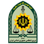 نیروی انتظامی جمهوری اسلامی ایران (ناجا)