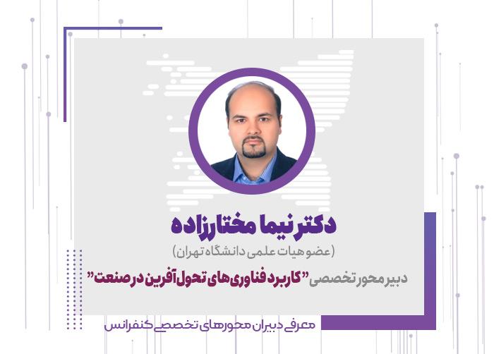 دکتر نیما مختارزاده، دبیر محور تخصصی «فناوریهای تحول آفرین در صنعت»