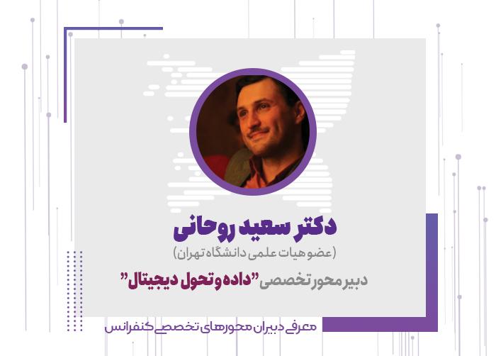 دکتر سعید روحانی، دبیر محور تخصصی «داده و تحول دیجیتال»