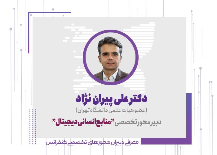 دکتر علی پیران نژاد، دبیر محور تخصصی «منابع انسانی دیجیتال»