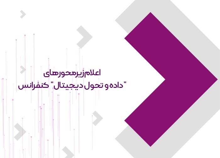 اعلام زیرمحورهای «داده و تحول دیجیتال» کنفرانس