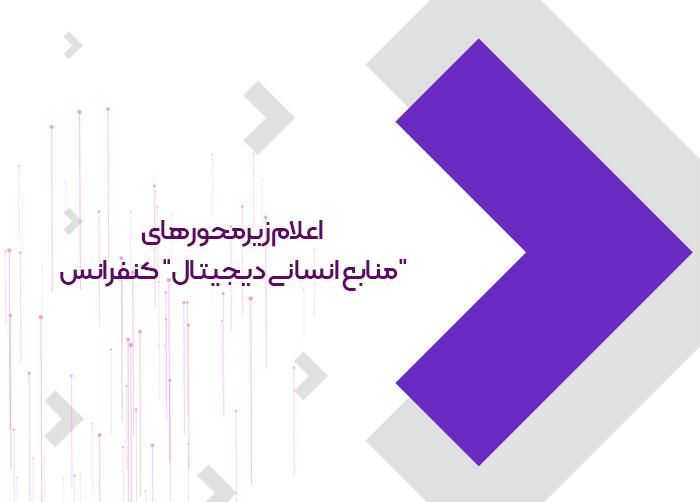 اعلام زیرمحورهای «منابع انسانی دیجیتال» کنفرانس