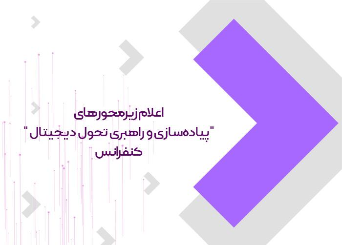 اعلام زیرمحورهای «پیادهسازی و راهبری تحول دیجیتال» کنفرانس