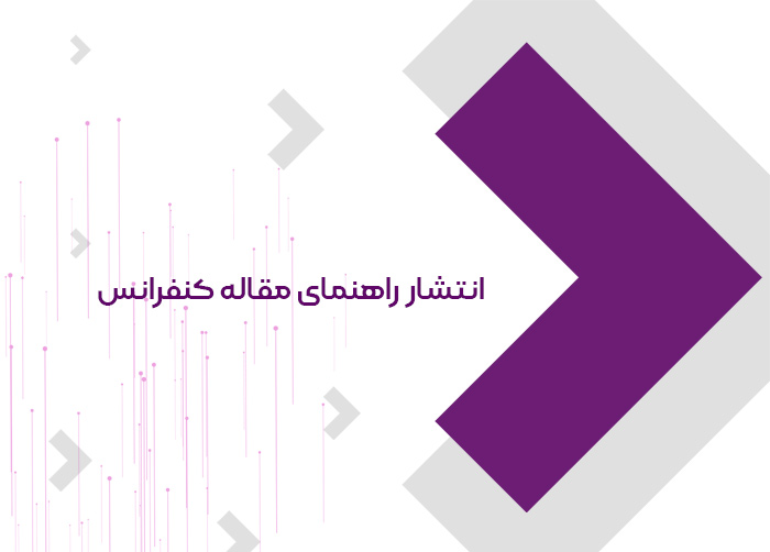 انتشار راهنمای مقاله کنفرانس