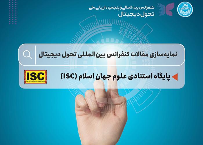 نمایه سازی مقالات کنفرانس بین المللی تحول دیجیتال در پایگاه استنادی علوم جهان اسلام (SCI)