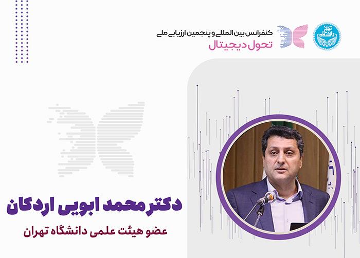 دکتر محمد ابویی اردکان