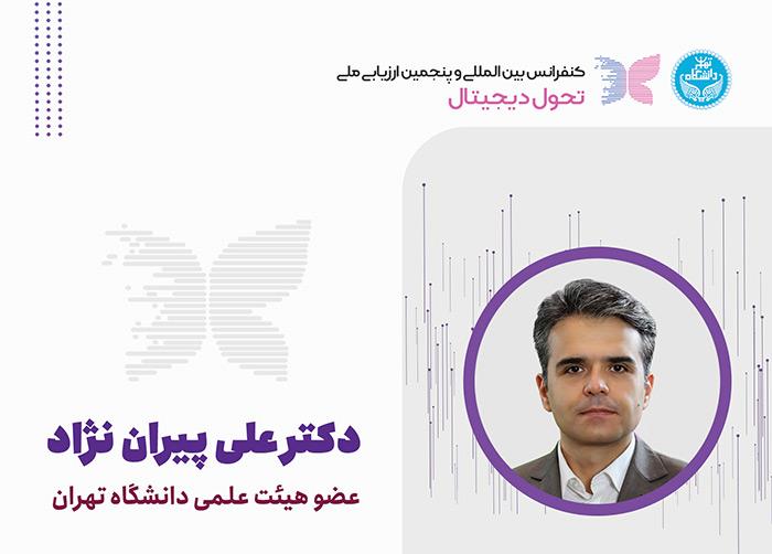 دکتر علی پیراننژاد