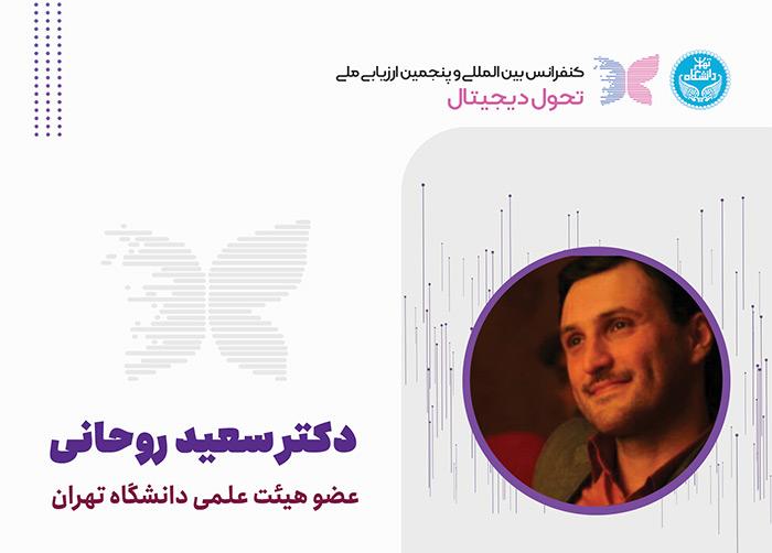 دکتر سعید روحانی