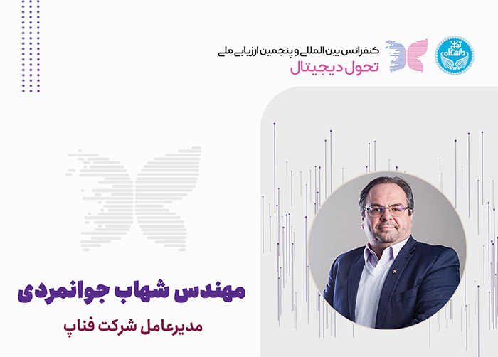 مهندس شهاب جوانمردی