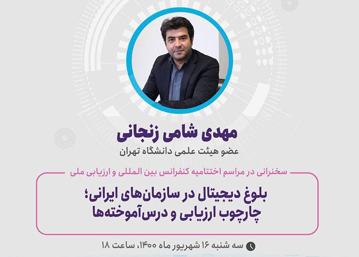 سخنرانی دکتر «مهدی شامی زنجانی» در مراسم اختتامیه «کنفرانس بینالمللی و ارزیابی ملی تحول دیجیتال»