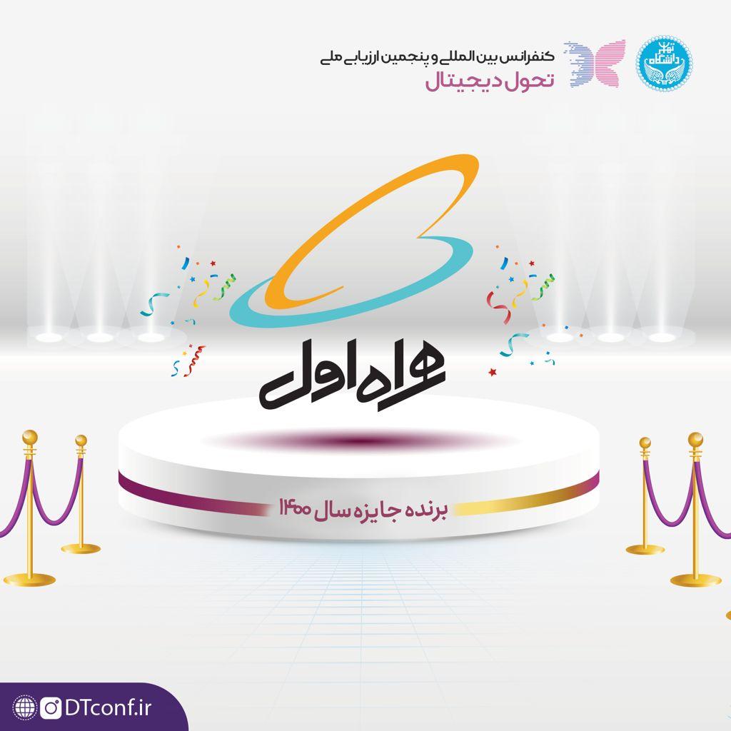شرکت همراه اول جایزه سال تحول دیجیتال ایران را دریافت کرد